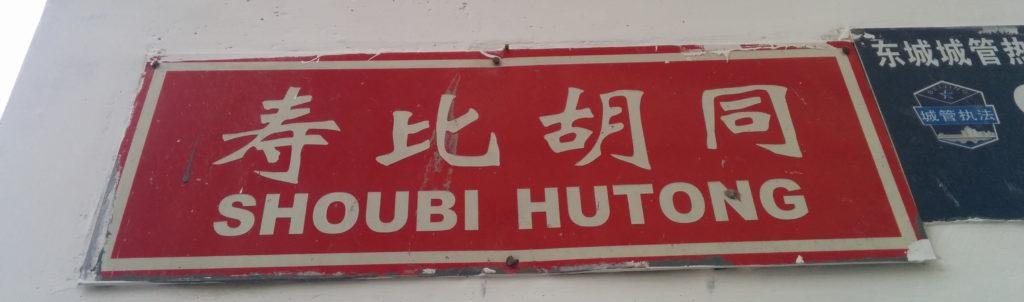 60_hutong